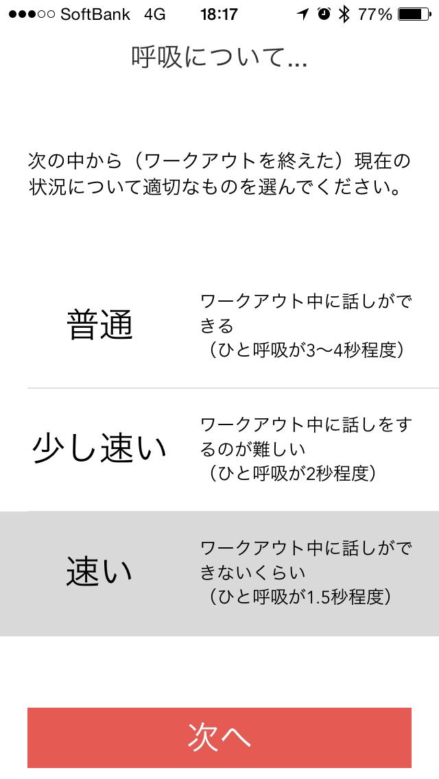 2015-08-08_04_アンケート1